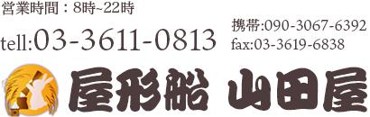 屋形船 山田屋:充実した東京港内周遊コースで江戸「さんぽ」